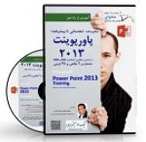 CDآموزشی Power Point2013